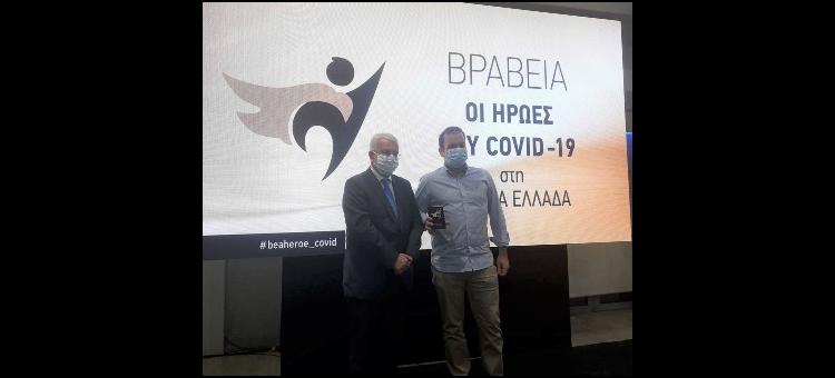 Χαιρετισμός μου στην χθεσινή εκδήλωση βράβευσης «Οι Ήρωες του COVID-19 στη Βόρεια Ελλάδα».