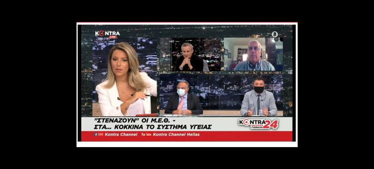 Η Τουρκία επιδιώκει να αναθεωρήσει την περιοχή της Ανατολικής Μεσογείου και η Ελλάδα είναι εμπόδιο (Στο Kontra channel, στις 14-10-2020)
