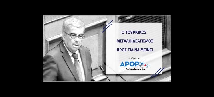 Ο Τoυρκικός μεγαλοϊδεατισμός ήρθε για να μείνει (Άρθρο στο Arthro.gr, στις 13-10-2020)