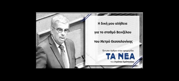 Η δική μου αλήθεια για το σταθμό Βενιζέλου του Μετρό Θεσσαλονίκης (Άρθρο στην εφημερίδα ΤΑ ΝΕΑ, στις 20-11-2020)