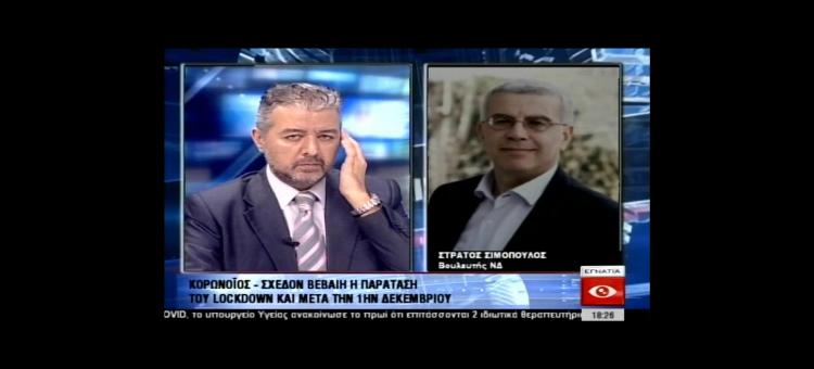 Η επίταξη ήταν ένα τοτέμ για την αριστερή αντιπολίτευση (Στην Εγνατία τηλεόραση, στις 20-11-2020)