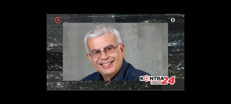 Σήμερα 1,5 εκατ. μαθητές κάνουν τηλε-εκπαίδευση (Στο Kontra Channel TV, στις 21-11-2020)