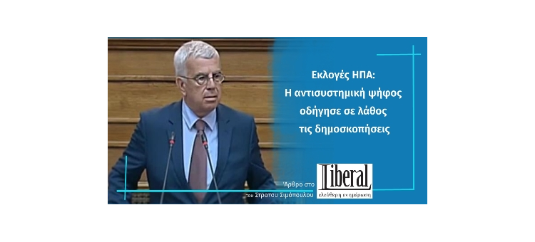 Εκλογές ΗΠΑ: Η αντισυστημική ψήφος οδήγησε σε λάθος τις δημοσκοπήσεις (Άρθρο στο liberal.gr, στις 05-11-2020)