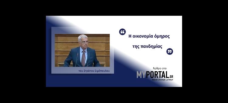 Η οικονομία όμηρος της πανδημίας (Άρθρο στο myportal.gr, στις 06-11-2020)