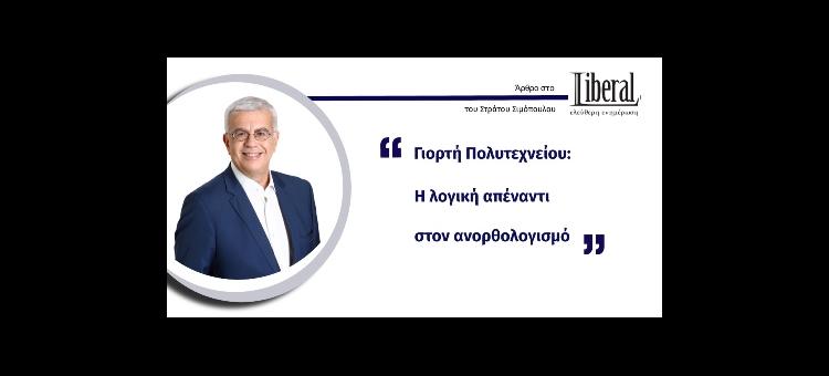 Γιορτή Πολυτεχνείου: Η λογική απέναντι στον ανορθολογισμό (Άρθρο στο liberal.gr, στις 18-11-2020)