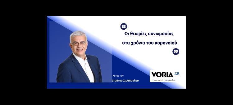 Οι θεωρίες συνωμοσίας στα χρόνια του κορονοϊού (Άρθρο στο Voria.gr, στις 01-12-2020)