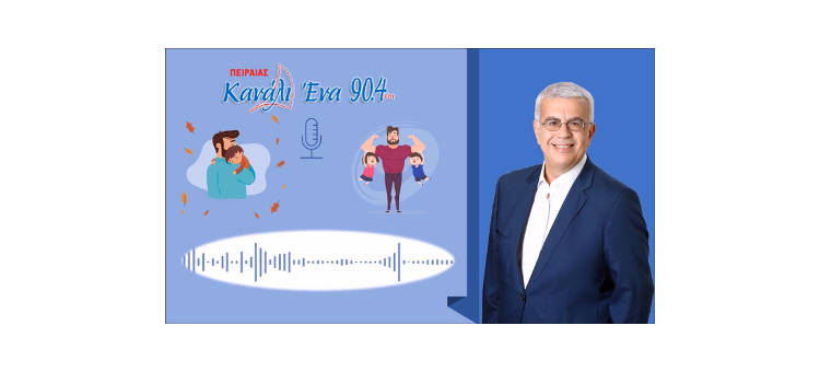 Συζητάμε για τη συνεπιμέλεια των παιδιών από «χωρισμένους» γονείς (Στο Κανάλι Ένα 90,4 FM, στις 08-12-2020)