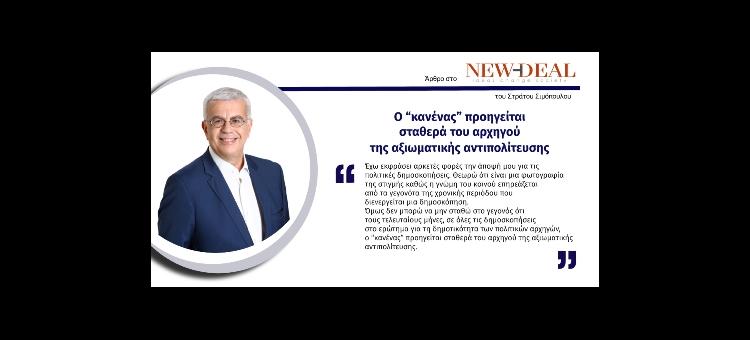 """Ο """"κανένας"""" προηγείται σταθερά του αρχηγού της αξιωματικής αντιπολίτευσης (Άρθρο στο new-deal.gr, στις 09-12-2020)"""
