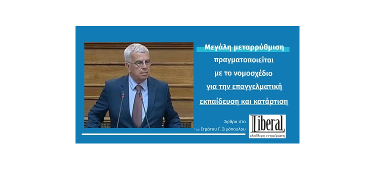 Μεγάλη μεταρρύθμιση πραγματοποιείται με το νομοσχέδιο για την επαγγελματική εκπαίδευση και κατάρτιση (Άρθρο στο liberal.gr, στις 16-12-2020)