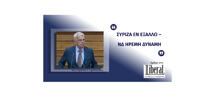 ΣΥΡΙΖΑ ΕΝ ΕΞΑΛΛΩ – ΝΔ ΗΡΕΜΗ ΔΥΝΑΜΗ (Άρθρο στο Liberal.gr, στις 21-12-2020)