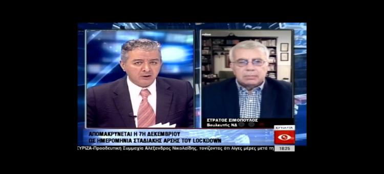 Ο πρόεδρος του ΣΥΡΙΖΑ βάζει με ανακριβή τρόπο ζητήματα στον πολιτικό διάλογο. (Στην Εγνατία τηλεόραση, στις 02-12-2020)