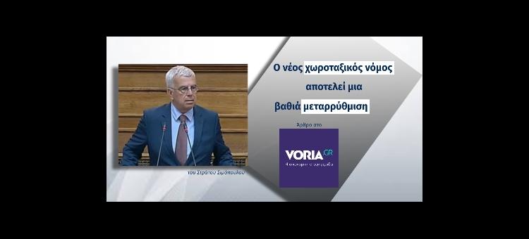 Ο νέος χωροταξικός νόμος αποτελεί μια βαθιά μεταρρύθμιση (Άρθρο στο voria.gr, στις 13-12-2020)