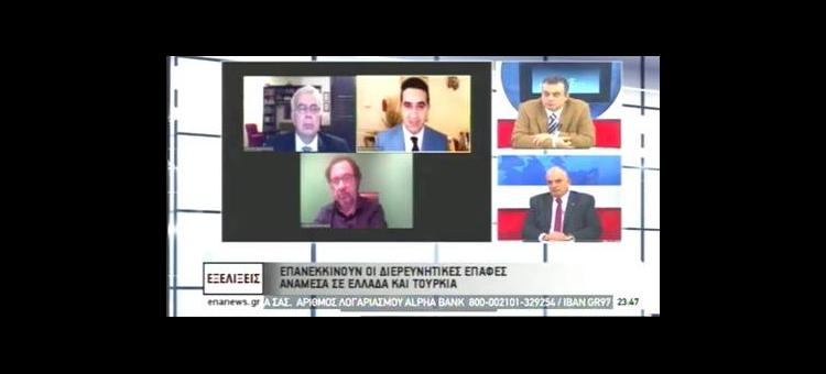 Οι παρούσες διερευνητικές συνομιλίες με την Τουρκία γίνονται για να δημιουργηθεί μια πιθανή ατζέντα (Στο ΕΝΑ CHANNEL, στις 25-01-2021)