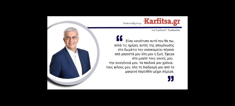Πέρασε από μπροστά μου όλη μου η ζωή (Συνέντευξη στην Karfitsa.gr, στις 09-01-2021)