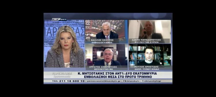 Έχουν αγοραστεί εκατ. δόσεις εμβολίων και θα δημιουργηθούν εμβολιαστικά κέντα σε Αθήνα και Θεσ/νίκη. (Στο BlueSkyTV, στις 12-01-2021