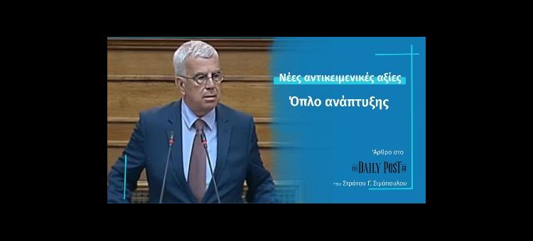 Νέες αντικειμενικές αξίες – Όπλο Ανάπτυξης (Άρθρο στο DailyPost.gr, στις 14-01-2021)