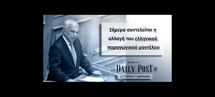 ΣΗΜΕΡΑ ΣΥΝΤΕΛΕΙΤΑΙ Η ΑΛΛΑΓΗ ΤΟΥ ΕΛΛΗΝΙΚΟΥ ΠΑΡΑΓΩΓΙΚΟΥ ΜΟΝΤΕΛΟΥ (Άρθρο στο TheDAILYPOST.GR, στις 19-01-2021)