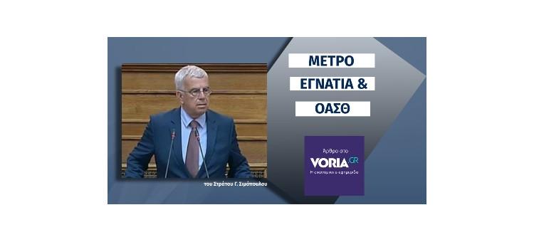 ΜΕΤΡΟ, ΕΓΝΑΤΙΑ ΚΑΙ ΟΑΣΘ (Άρθρο στο Voria.gr, στις 20/02/2021)