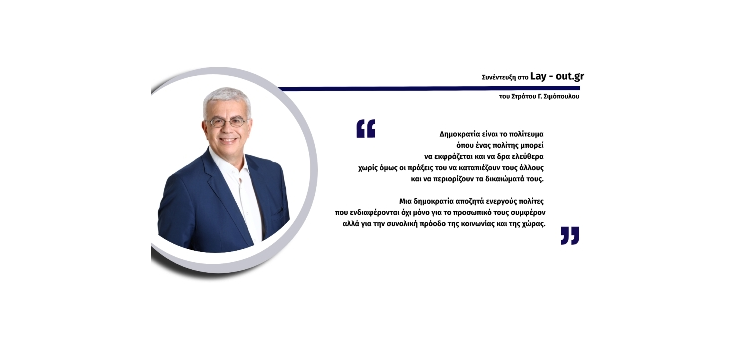 Η δυσπιστία εστιάζεται σε πολιτικά πρόσωπα και όχι στην πολιτική (Συνέντευξή μου στο lay-out.gr, στις 19-02-2020)