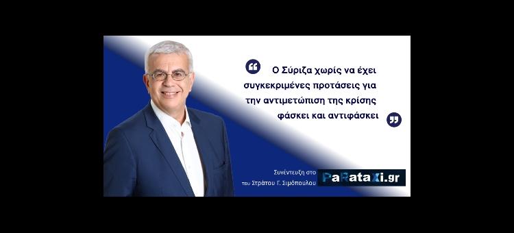 Ο Συριζα χωρίς να έχει συγκεκριμένες προτάσεις για την αντιμετώπιση της κρίσης φάσκει και αντιφάσκει (Στο parataxi.gr, στις 26-02-2021)