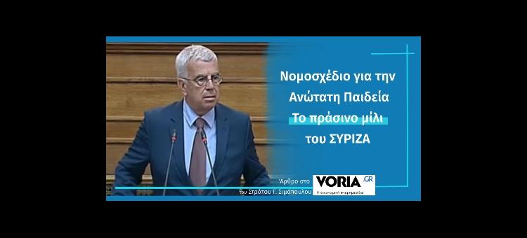 Νομοσχέδιο για την Ανώτατη Παιδεία – Το πράσινο μίλι του ΣΥΡΙΖΑ (Άρθρο στο voria.gr, στις 14-02-2021)
