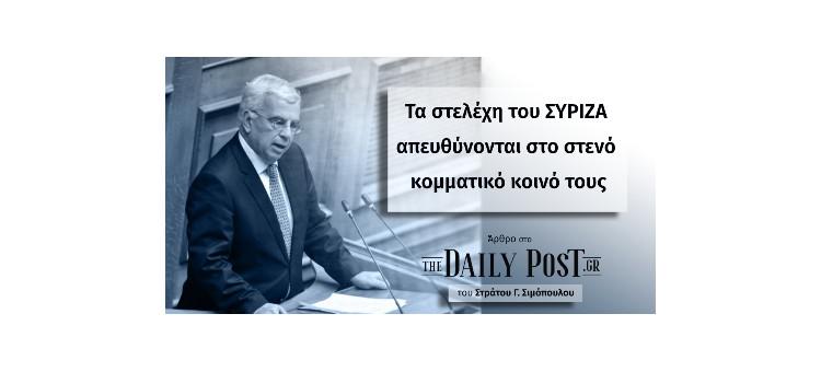 ΤΑ ΣΤΕΛΕΧΗ ΤΟΥ ΣΥΡΙΖΑ ΑΠΕΥΘΥΝΟΝΤΑΙ ΣΤΟ ΣΤΕΝΟ ΚΟΜΜΑΤΙΚΟ ΚΟΙΝΟ ΤΟΥΣ (Άρθρο στο DailyPost.gr, στις 20/02/2021)