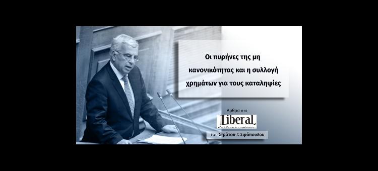 ΟΙ ΠΥΡΗΝΕΣ ΤΗΣ ΜΗ ΚΑΝΟΝΙΚΟΤΗΤΑΣ ΚΑΙ Η ΣΥΛΛΟΓΗ ΧΡΗΜΑΤΩΝ ΓΙΑ ΤΟΥΣ ΚΑΤΑΛΗΨΙΕΣ  (Άρθρο στο liberal.gr, στις 27-3-21)