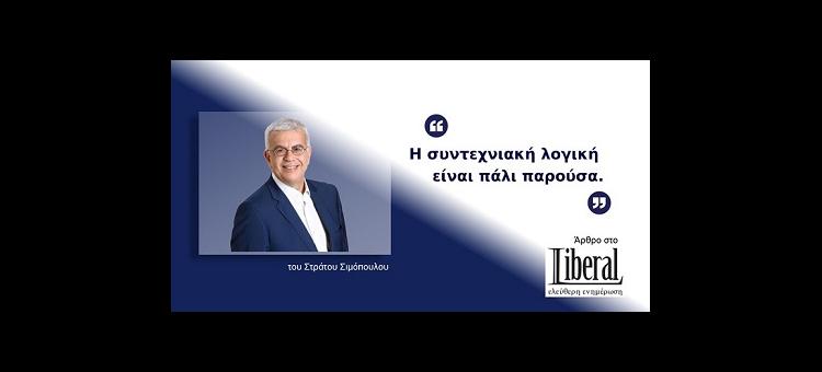 Η ΣΥΝΤΕΧΝΙΑΚΗ ΛΟΓΙΚΗ ΕΙΝΑΙ ΠΑΛΙ ΠΑΡΟΥΣΑ (Άρθρο στο liberal.gr, στις 31-3-21)