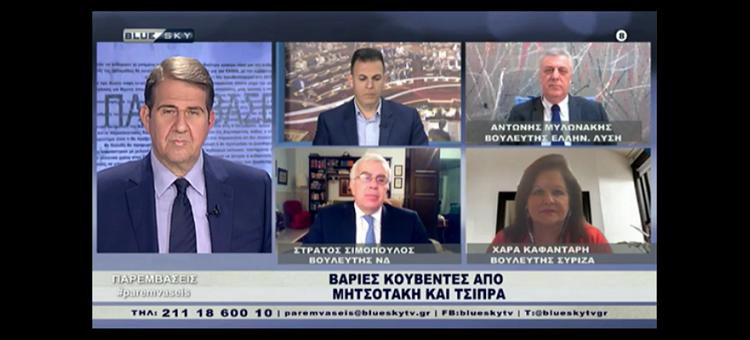 Ο ΣΥΡΙΖΑ στηρίζει τις συλλογικότητες που θέλουν διαφορετική αντιμετώπιση για τον Κουφοντίνα. (Στο bluesky,στις 12-3-21)
