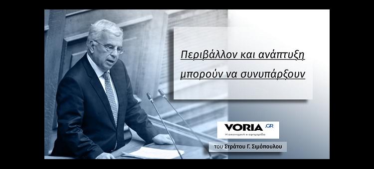 ΠΕΡΙΒΑΛΛΟΝ ΚΑΙ ΑΝΑΠΤΥΞΗ ΜΠΟΡΟΥΝ ΝΑ ΣΥΝΥΠΑΡΞΟΥΝ (Στο voria.gr, στις 18-3-2021)