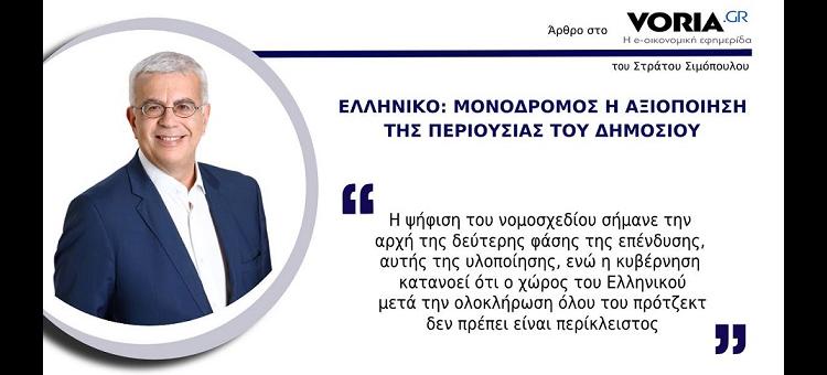 ΕΛΛΗΝΙΚΟ- ΜΟΝΟΔΡΟΜΟΣ Η ΑΞΙΟΠΟΙΗΣΗ ΤΗΣ ΠΕΡΙΟΥΣΙΑΣ ΤΟΥ ΔΗΜΟΣΙΟΥ (Άρθρο στο voria.gr, στις 28-3-21)