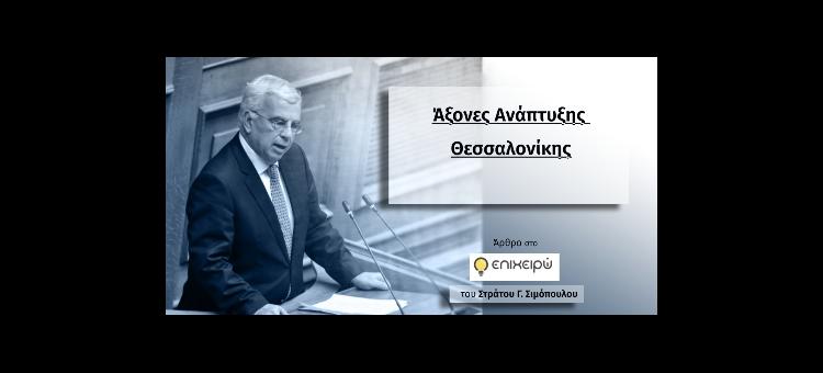 ΑΞΟΝΕΣ ΑΝΑΠΤΥΞΗΣ ΘΕΣΣΑΛΟΝΙΚΗΣ (Άρθρο στο epixeiro.gr, στις 8-3-2021)