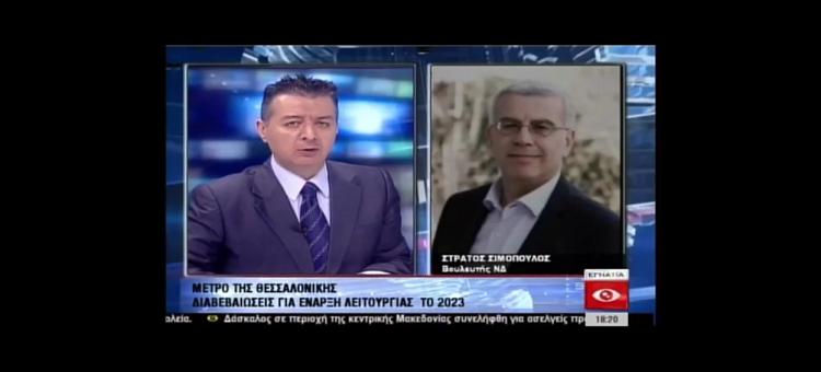 Λειτουργία του μετρό Θεσσαλονίκης το 2023. (Στην Εγνατία Τηλεόραση, στις 14-4-21)