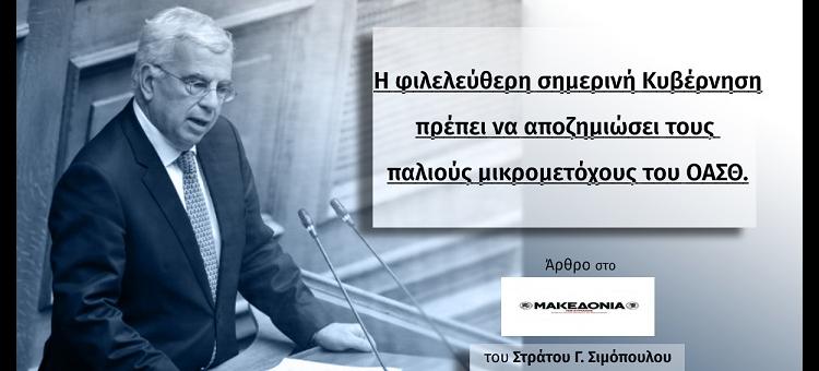 Η ΦΙΛΕΛΕΥΘΕΡΗ ΣΗΜΕΡΙΝΗ ΚΥΒΕΡΝΗΣΗ ΠΡΕΠΕΙ ΝΑ ΑΠΟΖΗΜΙΩΣΕΙ ΤΟΥΣ ΠΑΛΙΟΥΣ ΜΙΚΡΟΜΕΤΟΧΟΥΣ ΤΟΥ ΟΑΣΘ. (Άρθρο στην ¨Μακεδονία της Κυριακής¨, στις 2-5-21)