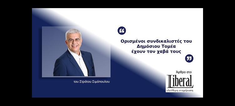 Ορισμένοι συνδικαλιστές του Δημόσιου Τομέα έχουν τον χαβά τους. (Άρθρο μου στο liberal.gr, στις 7-4-21)