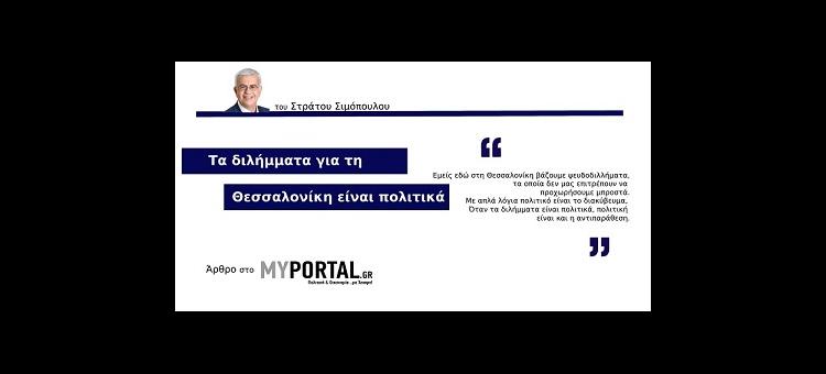 Τα διλήμματα για τη Θεσσαλονίκη είναι πολιτικά (Άρθρο στο myportal.gr, την 9-4-21)