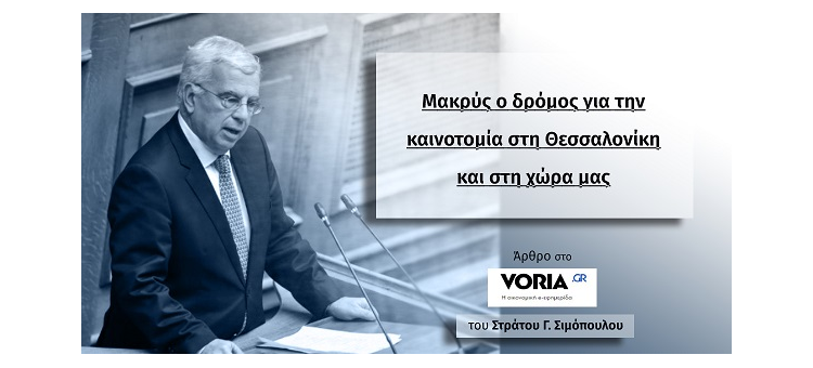 Μακρύς ο δρόμος για την καινοτομία στη Θεσσαλονίκη και στη χώρα μας. (Άρθρο στο voria.gr, στις 13-4-21)