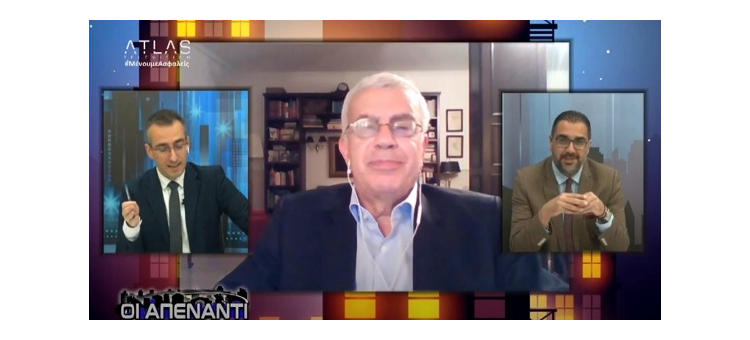 Οι Γεωπολιτικοί Συσχετισμοί δεν ευνοούν την Τουρκία. (Στο ATLAS TV, στις 28-5)