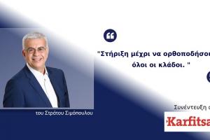 ΣΤΗΡΙΞΗ ΜΕΧΡΙ ΝΑ ΟΡΘΟΠΟΔΗΣΟΥΝ ΟΛΟΙ ΟΙ ΚΛΑΔΟΙ. (Συνέντευξη στο Karfitsa.gr, στις 8-5)