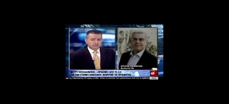 Ανάσταση για τον σταθμό Βενιζέλου. (Στο Egnatia TV, στις 29-4-21)