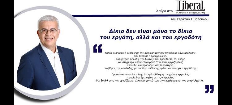 ΔΙΚΙΟ ΔΕΝ ΕΙΝΑΙ ΜΟΝΟ ΤΟ ΔΙΚΙΟ ΤΟΥ ΕΡΓΑΤΗ, ΑΛΛΑ ΚΑΙ ΤΟΥ ΕΡΓΟΔΟΤΗ. (Άρθρο μου στο liberal.gr, στις 16-6-21)