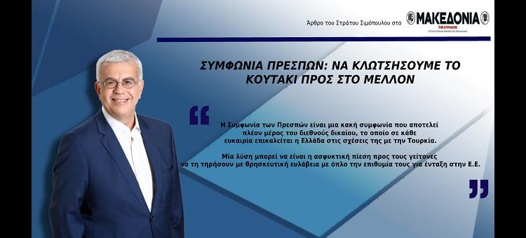 ΣΥΜΦΩΝΙΑ ΠΡΕΣΠΩΝ: ΝΑ ΚΛΩΤΣΗΣΟΥΜΕ ΤΟ ΚΟΥΤΑΚΙ ΠΡΟΣ ΤΟ ΜΕΛΛΟΝ. (Άρθρο στη Μακεδονία της Κυριακής, στις 27-6-21)