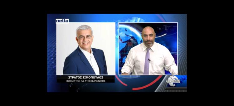 Συζητάμε για την περιοδεία που πραγματοποίησα στη Δ. Μακεδονία στο κεντρικό δελτίο ειδήσεων στο Pella TV με τον Χρήστο Δημητριάδη, στις 24-08-2021.