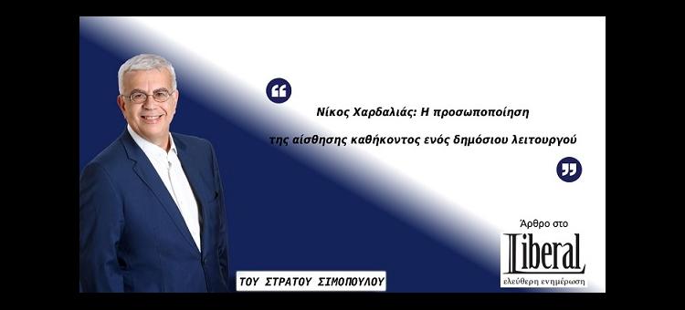 ΝΙΚΟΣ ΧΑΡΔΑΛΙΑΣ: Η ΠΡΟΣΩΠΟΠΟΙΗΣΗ ΤΗΣ ΑΙΣΘΗΣΗΣ ΚΑΘΗΚΟΝΤΟΣ ΕΝΟΣ ΔΗΜΟΣΙΟΥ ΛΕΙΤΟΥΡΓΟΥ (Άρθρο μου στο liberal.gr, στις 21-8-21)