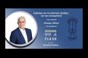 Συζητάμε για τις πολιτικές εξελίξεις και την επικαιρότητα στην εκπομπή «Άναψε Φλας» στο FLASH RADIO 99,4 με τον Βαγγέλη Στολάκη.
