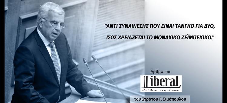 ΑΝΤΙ ΣΥΝΑΙΝΕΣΗΣ ΠΟΥ ΕΙΝΑΙ ΤΑΝΓΚΟ ΓΙΑ ΔΥΟ, ΙΣΩΣ ΧΡΕΙΑΖΕΤΑΙ ΤΟ ΜΟΝΑΧΙΚΟ ΖΕΪΜΠΕΚΙΚΟ. (Άρθρο μου στο liberal.gr, στις 2-9-21)