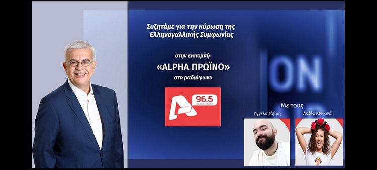 ΥΠΕΡΨΗΦΙΣΤΗΚΕ Η ΕΛΛΗΝΟΓΑΛΛΙΚΗ ΣΥΜΦΩΝΙΑ. (Στο Alpha Radio, στις 8-10-21)
