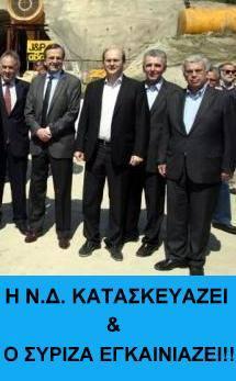 Η ΝΕΑ ΔΗΜΟΚΡΑΤΙΑ ΚΑΤΑΣΚΕΥΑΖΕΙ ΚΑΙ Ο ΣΥΡΙΖΑ ΕΓΚΑΙΝΙΑΖΕΙ!!!
