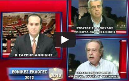 ΣΥΜΜΕΤΟΧΗ ΣΤΗΝ ΕΚΠΟΜΠΗ ΕΚΛΟΓΕΣ 2012 ΣΤΟ EUROCHANNEL (7-6-2012)