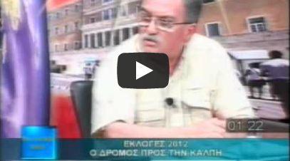 ΣΥΜΜΕΤΟΧΗ ΣΤΟ DEBATE ΤΗΣ ΕΚΠΟΜΠΗΣ ΕΚΛΟΓΕΣ 2012 ΤΗΣ ΕΓΝΑΤΙΑΣ TV (13-6-2012)